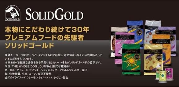 SOLID GOLD 本物にこだわり続けて30年 プレミアムフードの先駆者ソリッドゴールド 正規品のロゴが付いたものをお買い求めください。AZフードショップは、正規販売代理店です。並行輸入品・類似品にご注意ください
