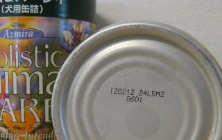 アズミラ缶詰の賞味期限