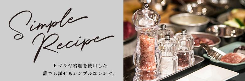 ヒマラヤ岩塩を使用したシンプルなレシピ