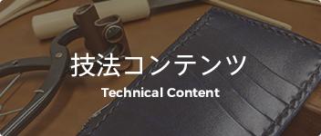 技法コンテンツ