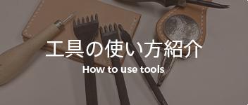 工具の使い方紹介