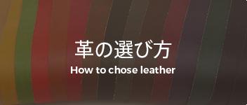 革の選び方