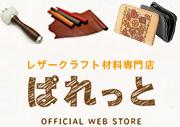 レザークラフト材料専門店ぱれっと