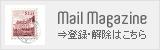 リカブショッピングのメールマガ  ジン登録