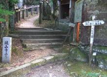 十二番札所焼山寺の入り口