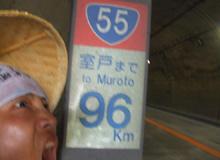 室戸まで96km