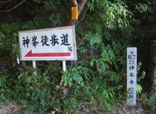 神峯徒歩道