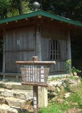 松尾大師堂