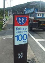 松山まで100km