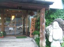 民宿 笛ケ滝