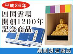 四国霊場開創1200年 記念商品