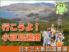 小豆島関連商品