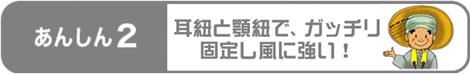 笠フィット新発売