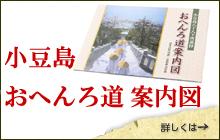 小豆島おへんろ道案内図
