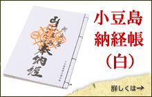 小豆島八十八ヶ所 納経帳 (白/カバー無し)