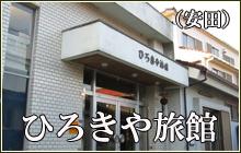 ひろきや旅館(安田)