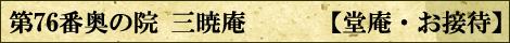 第76番奥の院:三暁庵