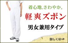 軽爽ズボン