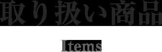 取り扱い商品 Item