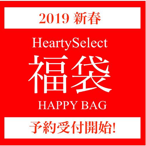 2019福袋予約