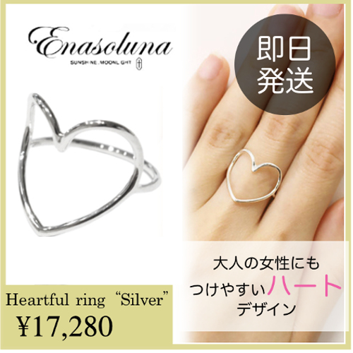 "Heartful ring""Silver"""