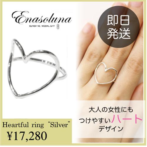 "Heartful ring""Silver"""