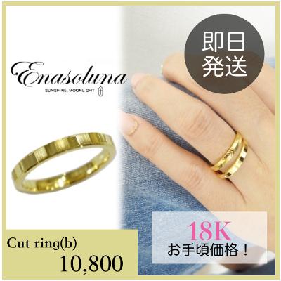 Cut ring(b)