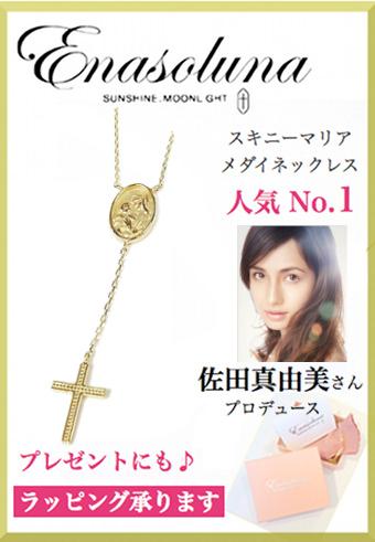 佐田真由美さんプロデュースブランド