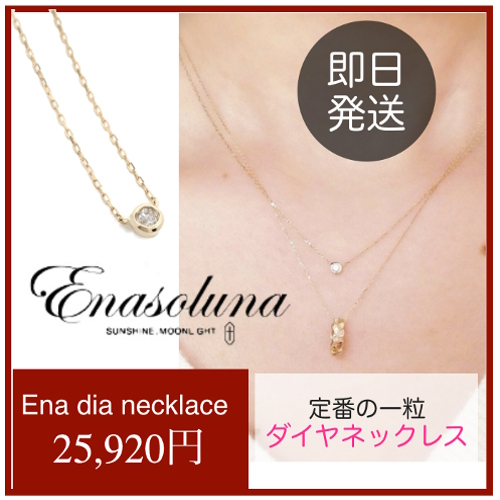 Ena dia necklace