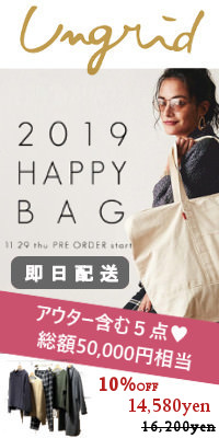 Ungrid 2019新春福袋 予約