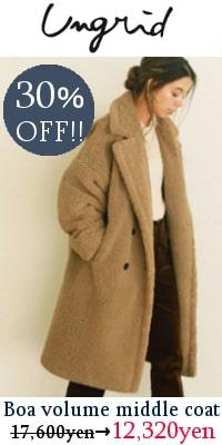 Ungrid (アングリッド) ボアボリュームミドル丈コート