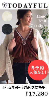 TODAYFUL(トゥデイフル)先行予約 Hand Knit Cardigan
