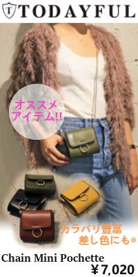 TODAYFUL(トゥデイフル) Chain Mini Pochette