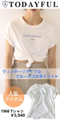 TODAYFUL(トゥデイフル)先行予約 1968 Tシャツ