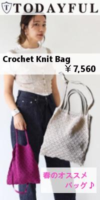TODAYFUL(トゥデイフル) Crochet Knit Ba