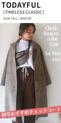 TODAYFUL(トゥデイフル) Check Soutiencollar Coat