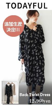 TODAYFUL(トゥデイフル) Back Twist Dress