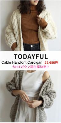TODAYFUL(トゥデイフル) Cable Handkint Cardigan