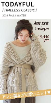 TODAYFUL(トゥデイフル)Aran Knit Cardigan