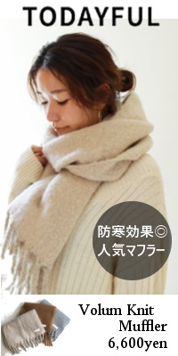TODAYFUL(トゥデイフル) 'Volum Knit Muffler
