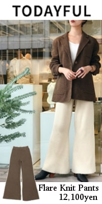TODAYFUL (トゥデイフル) Flare Knit Pants