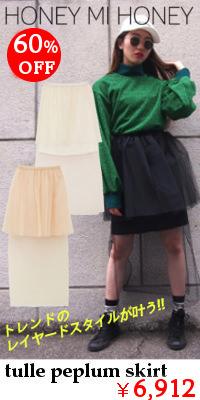 Honey mi Honey (ハニーミーハニー) tulle peplum skirt