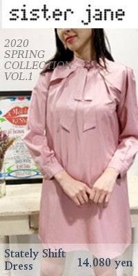 sister jane (シスタージェーン) Stately Shift Dress
