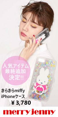 merry jenny(メリージェニー) きらきらmiffyiPhoneケース 予約