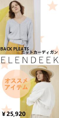 ELENDEEK(エレンディーク)先行予約 BACK PLEATS ニットカーディガン