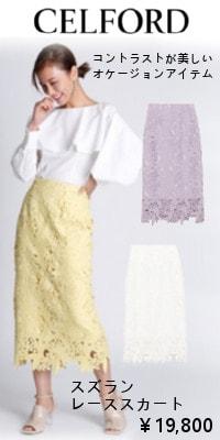 スズランレーススカート' 20春夏一部予約【CWFS201058】