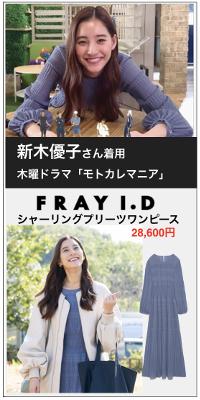 FRAY I.D (フレイアイディー) シャーリングプリーツワンピース