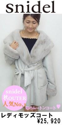snidel(スナイデル) レディモッズコート