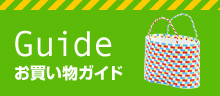 Guide - お買い物ガイド