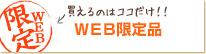 WEB限定品